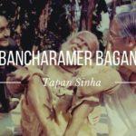 Bancharamer Bagan (1980)