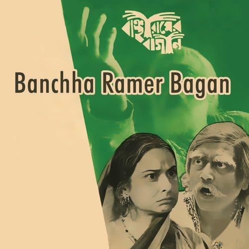 Bancharamer_Bagan_Cover