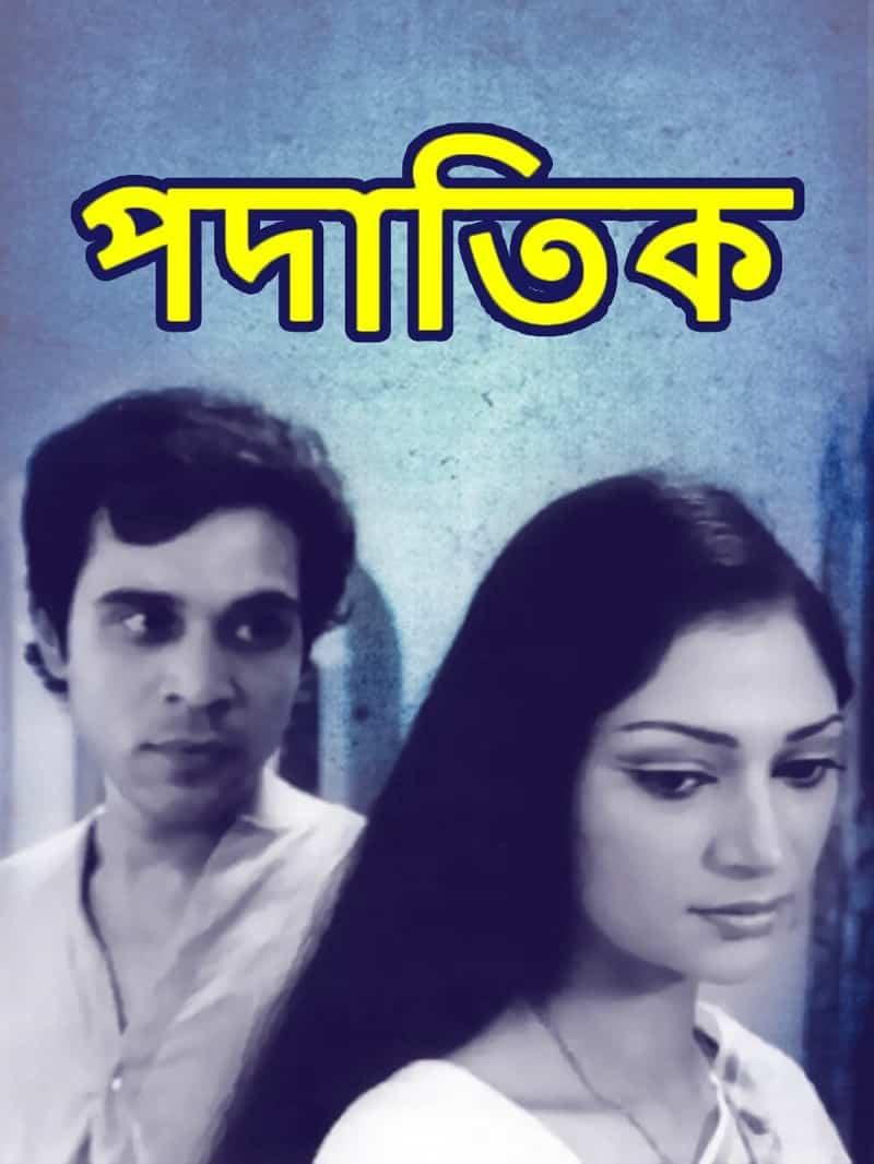 Padatik 1973 film Poster